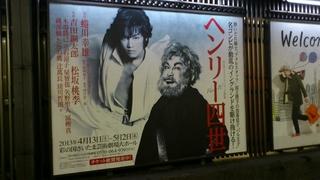 渋谷駅ホーム看板_0409.JPG